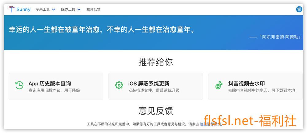 苹果APP历史版查询,降权教程