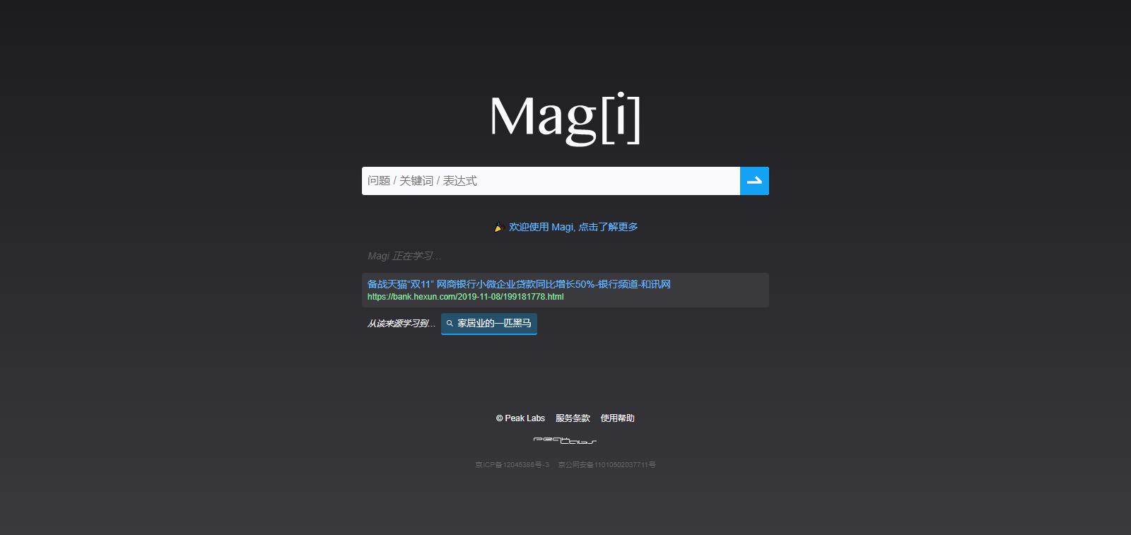 Magi–人工智能搜索引擎