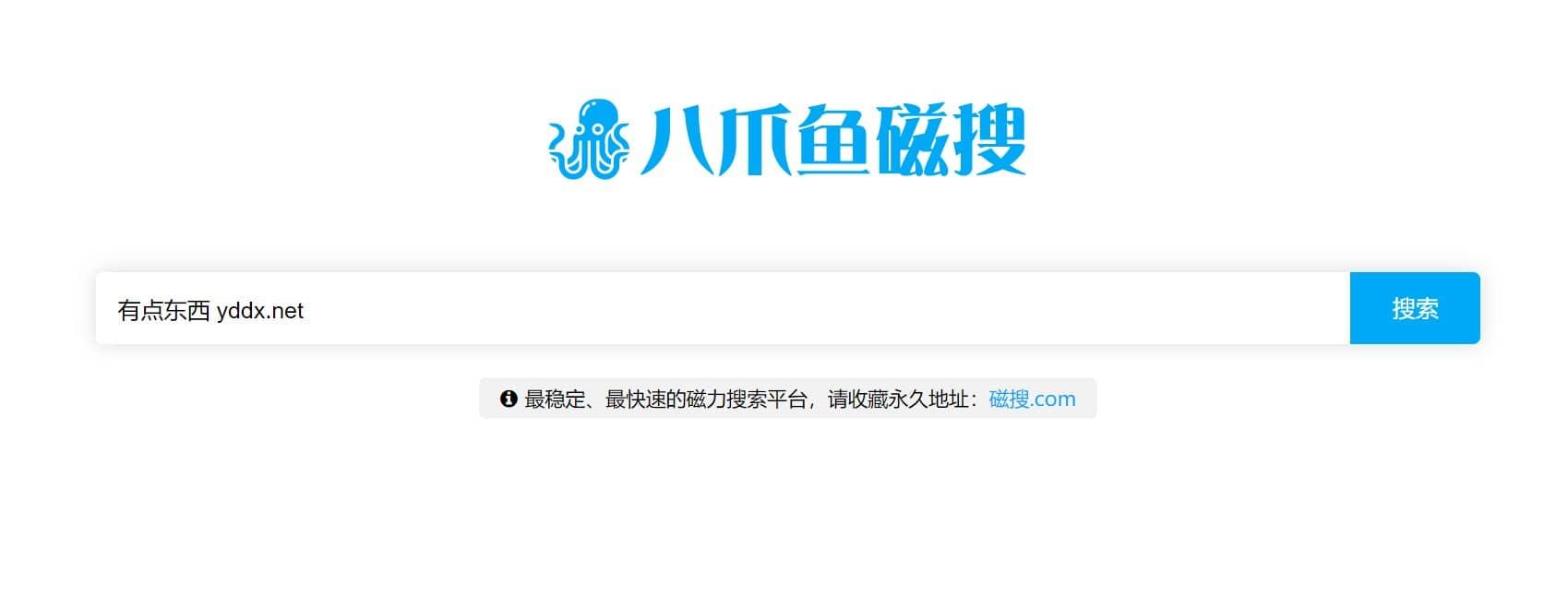 中文域名磁性搜索网站…还有其他?