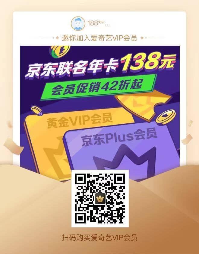 爱奇艺联名卡:爱奇艺,京东PLUS=138元/年