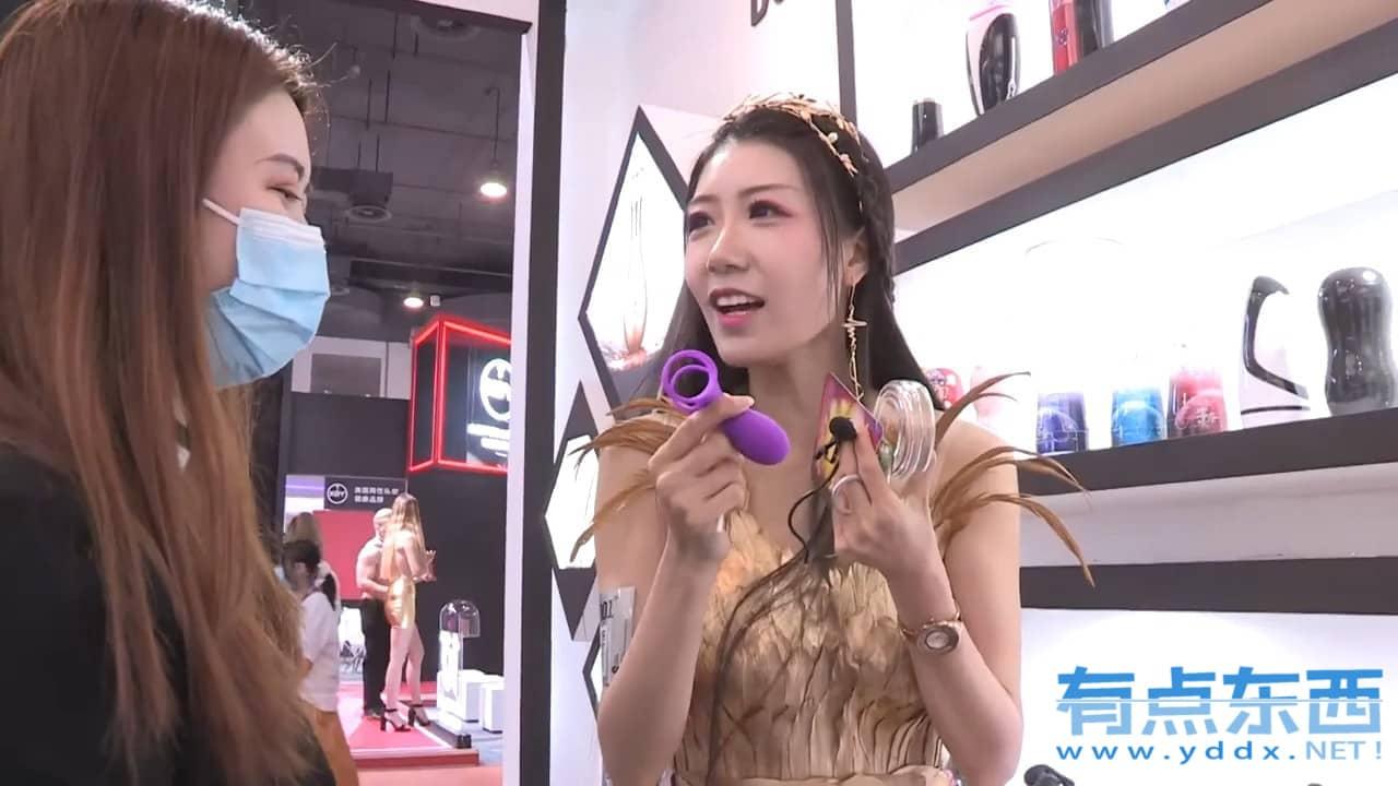 嗲亲妹妹带你看看2021上海成人展