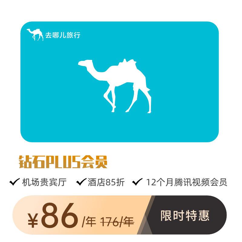 86元=腾迅视频年vip会员 携程网裸钻PLUS会员年卡