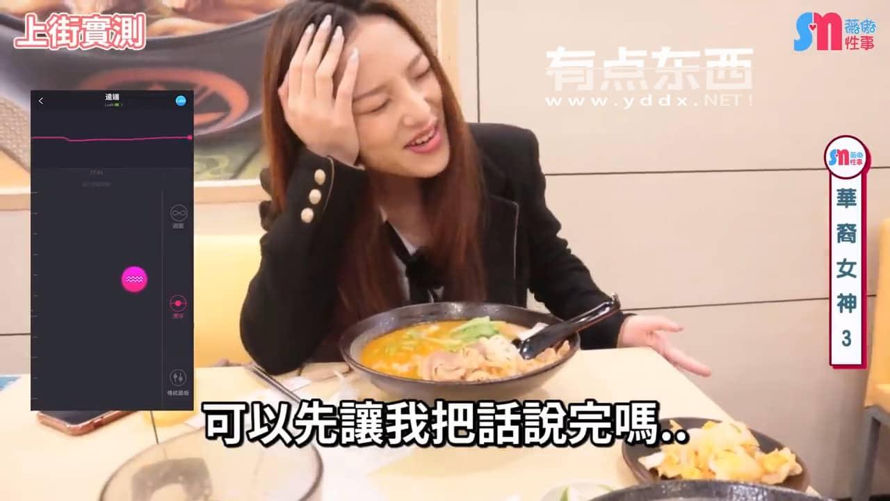 油管中国女神@薇傲的性趣,奇怪的知识增加了