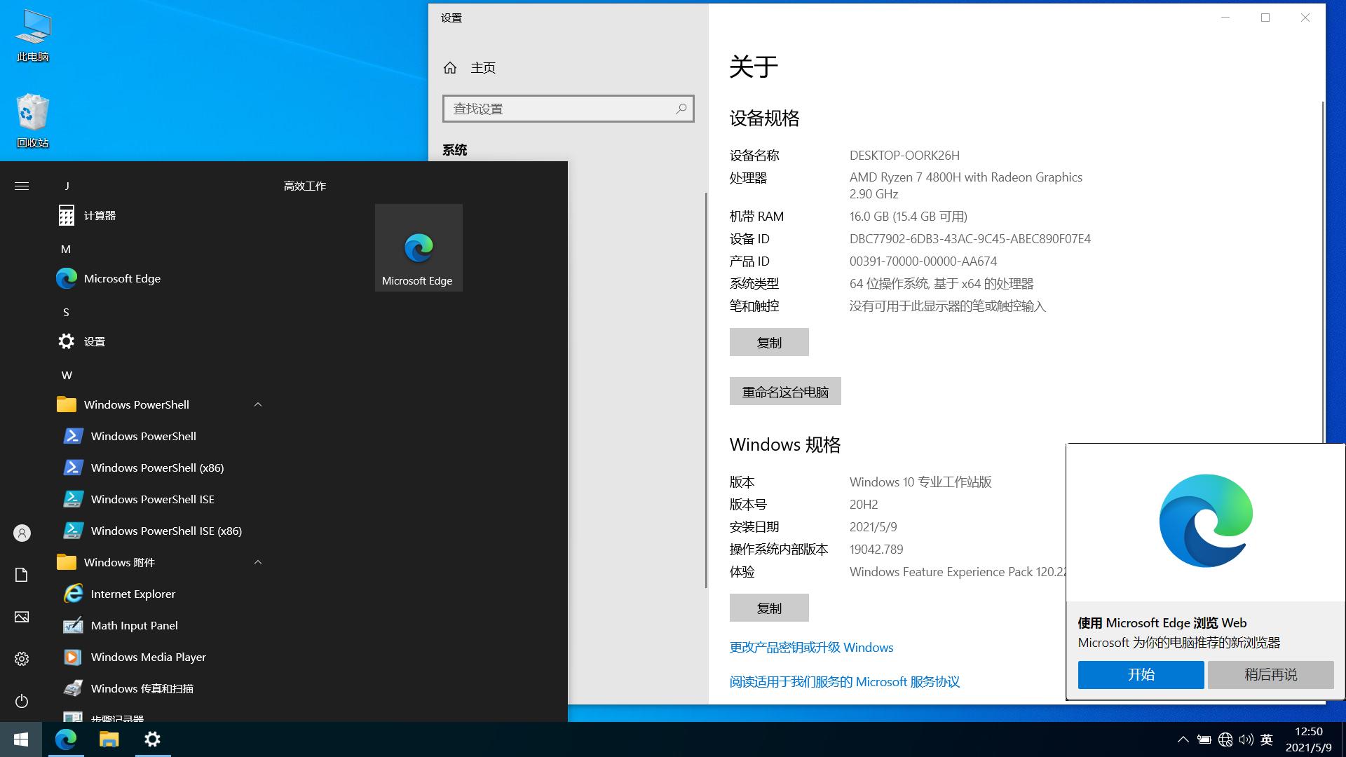 【金黑凤凰】Windows2H2中文64位SuperPlus版
