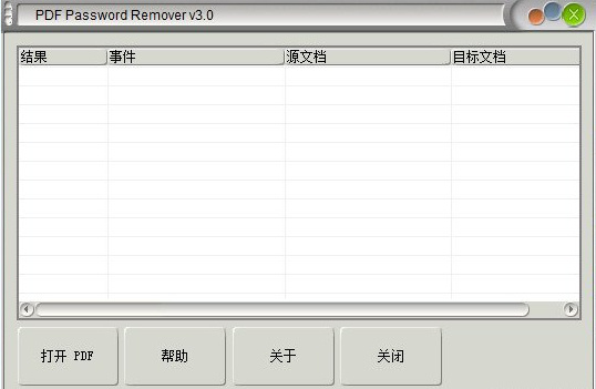 Pwdremover3.1删除PDF密码的小工具