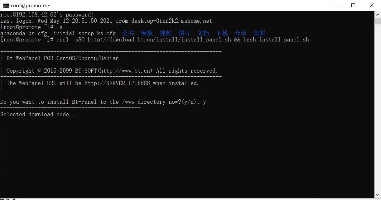 Windows 10cmdSSH远程操作