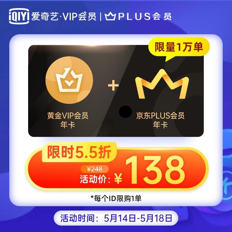 击杀:爱奇艺视频黄金会员会员年卡 京东商城Plusvip会员会员年卡=138元