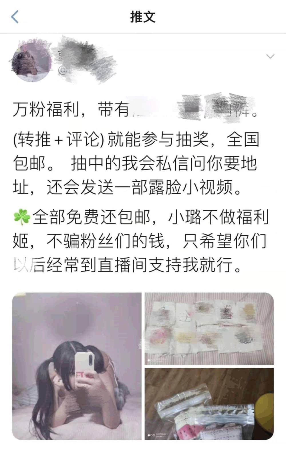 """新华社:""""福利姬""""地下色情产业毒害青少年!"""