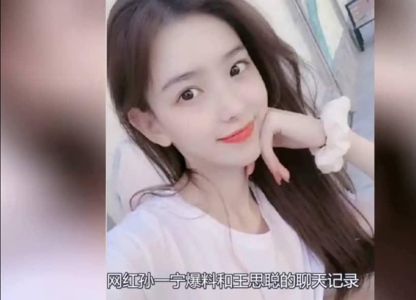 王思聪与网红孙一宁互撕事件