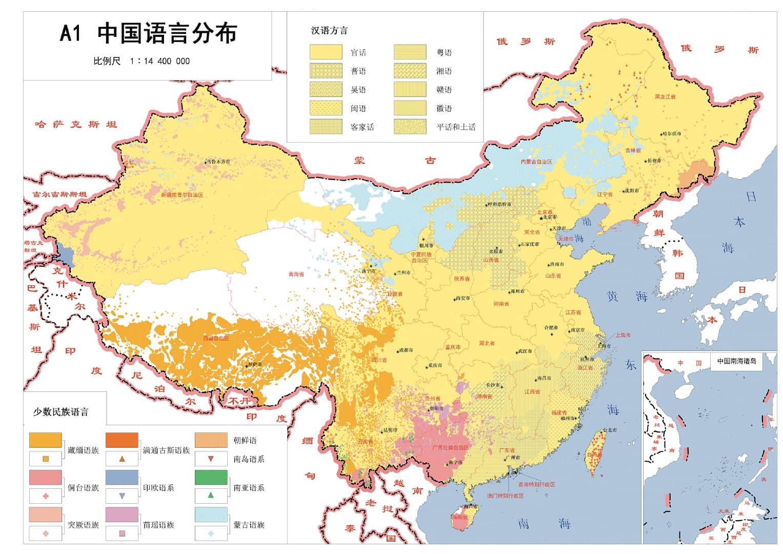 中国语言资源保护工程