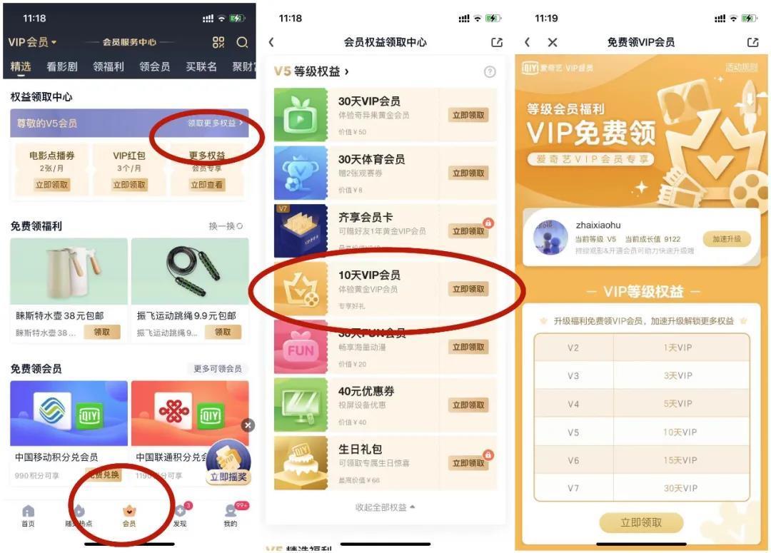 爱奇艺VIP会员免费延期-PK技术网